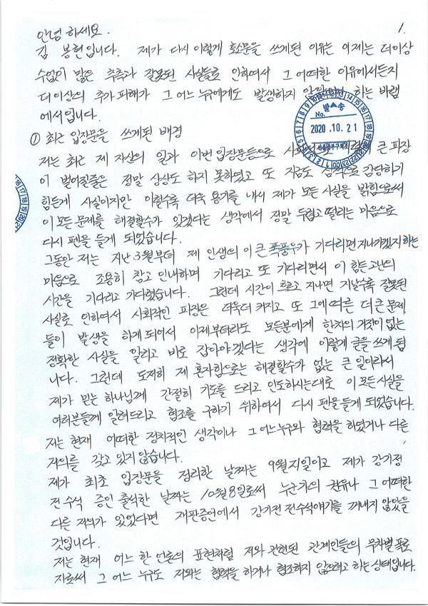 김봉현 전 스타모빌리티 회장 2차 옥중서신 #1
