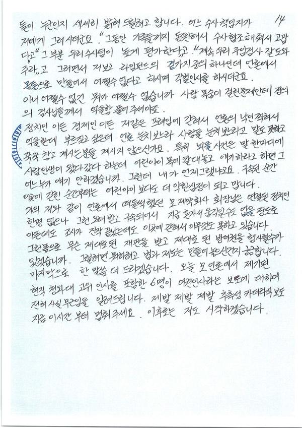 김봉현 전 스타모빌리티 회장 2차 옥중서신 #14