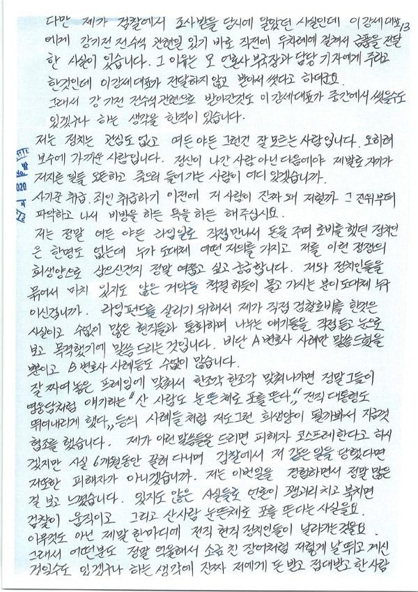 김봉현 전 스타모빌리티 회장 2차 옥중서신 #13