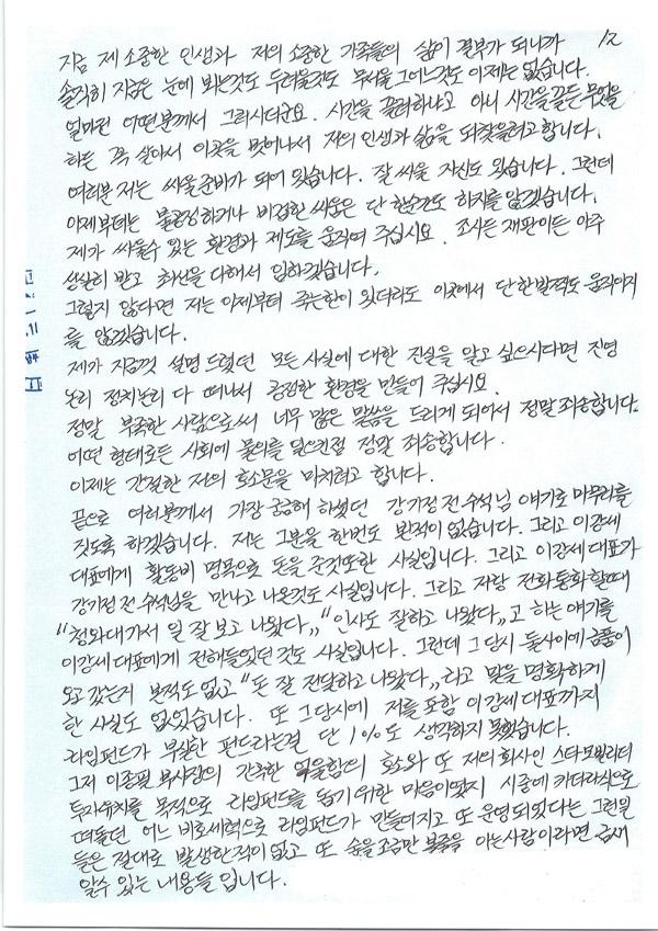 김봉현 전 스타모빌리티 회장 2차 옥중서신 #12
