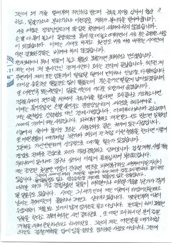 김봉현 전 스타모빌리티 회장 2차 옥중서신 #11