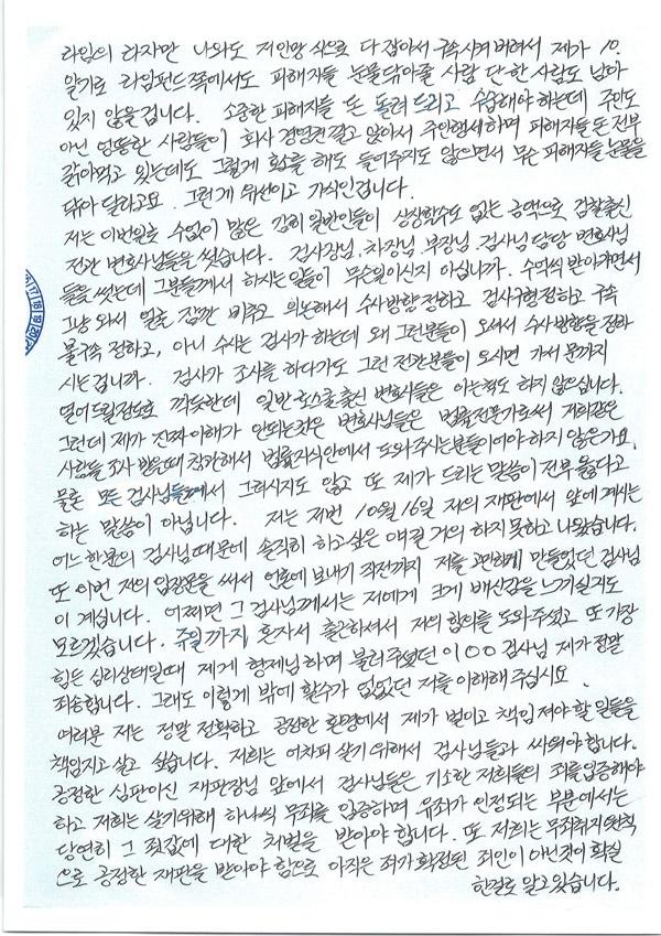 김봉현 전 스타모빌리티 회장 2차 옥중서신 #10