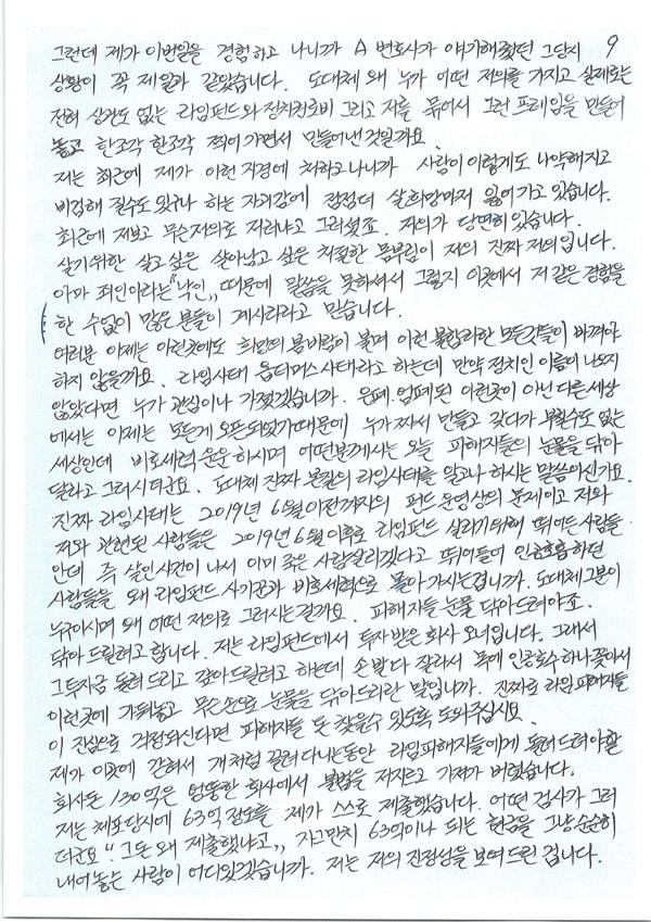 김봉현 전 스타모빌리티 회장 2차 옥중서신 #9