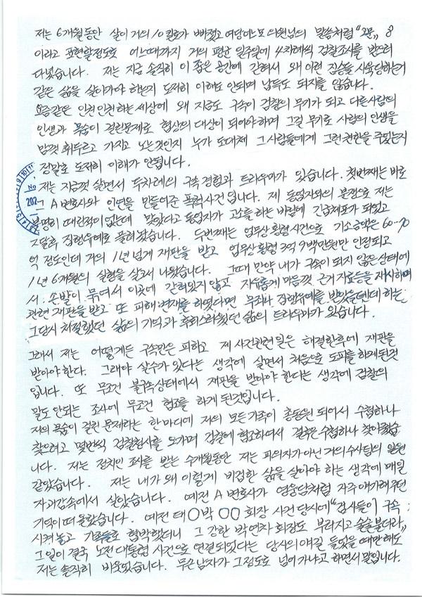 김봉현 전 스타모빌리티 회장 2차 옥중서신 #8