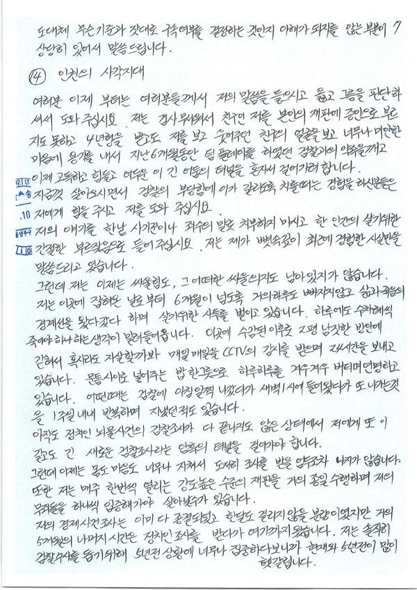 김봉현 전 스타모빌리티 회장 2차 옥중서신 #7