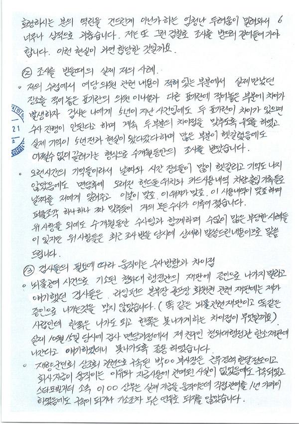 김봉현 전 스타모빌리티 회장 2차 옥중서신 #6