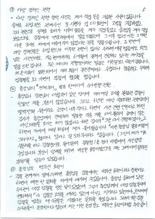 김봉현 전 스타모빌리티 회장 2차 옥중서신 #5