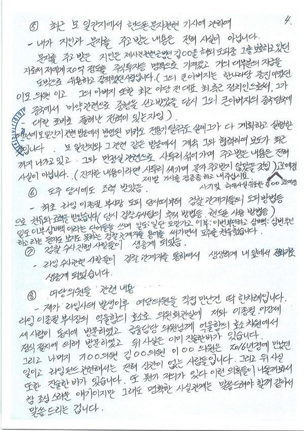 김봉현 전 스타모빌리티 회장 2차 옥중서신 #4