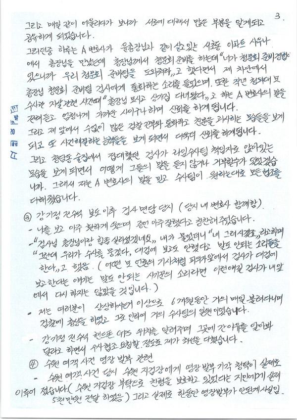 김봉현 전 스타모빌리티 회장 2차 옥중서신 #3