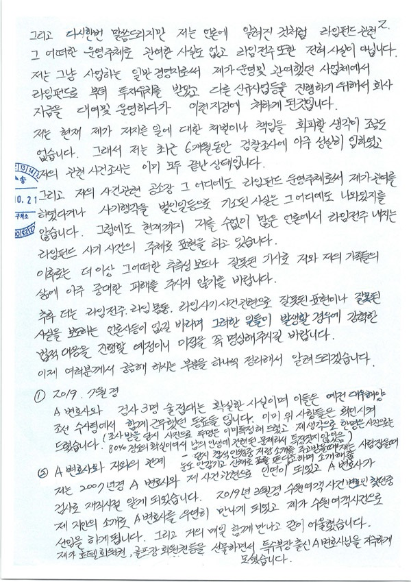 김봉현 전 스타모빌리티 회장 2차 옥중서신 #2