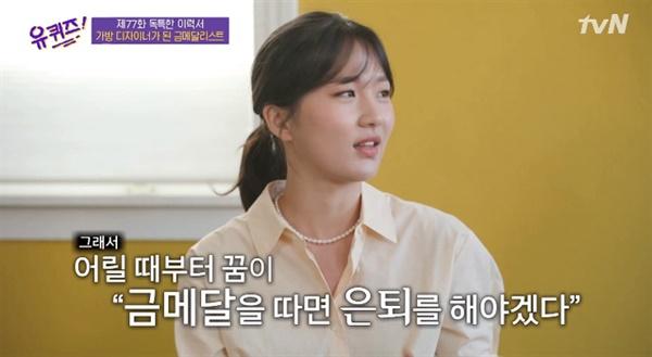 지난 21일 방영된 tvN '유퀴즈 온 더 블럭'의 한 장면.  올림픽 쇼트트랙 금메달리스트 박승희가 출연했다.