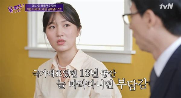 지난 21일 방영된 tvN '유퀴즈 온 더 블럭'의 한 장면.  올림픽 금메달리스트 박승희가 출연했다.