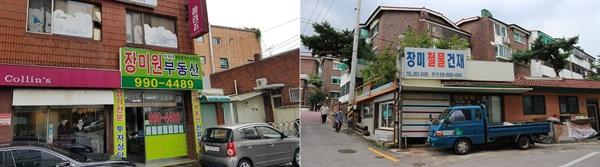 장미원의 옛 흔적. 간판들 옛 장미원 근처에는 장미원을 이름으로 한 상점 간판을 여럿 볼 수 있었다.