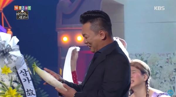 """지난 6월 폐지된 개그콘서트의 마지막화. """"무를 주세요""""라는 대사로 큰 인기를 끌었던 개그맨 박준형씨가 마지막 무대에 올랐다."""
