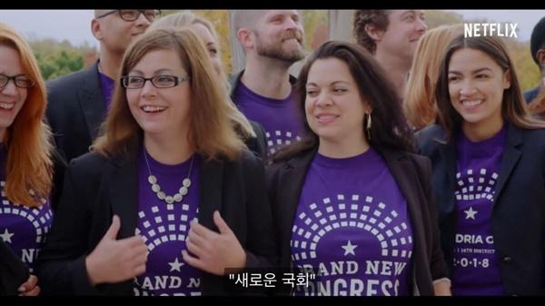 """워싱턴 D.C """"새로운 국회 회의""""에 참석한 여성 출마자들 - 다큐 <세상을 바꾸는 여성들> 중에서"""