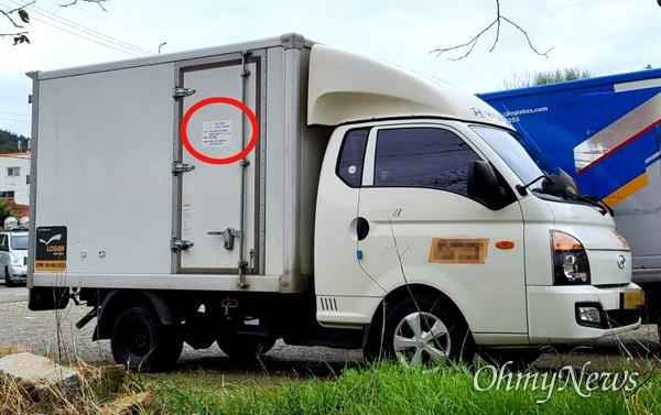 로젠택배 부산강서지점 소속으로, 10월 20일 극단적 선택으로 사망한 택배 노동자가 자신의 차량에 새 영업소장을 모집한다는 안내문(원안)을 붙이고 다녔다.