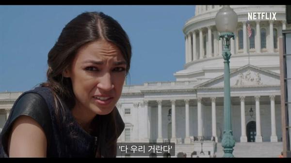 당선 후 미국 국회의사당 앞에 찾아간 AOC - 다큐 <세상을 바꾸는 여성들> 중에서