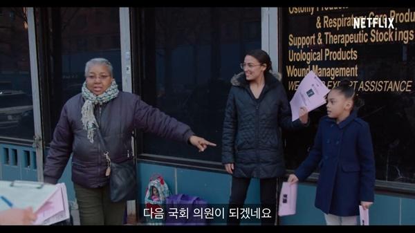 조카와 함께 선거운동을 하는 AOC - 다큐 <세상을 바꾸는 여성들> 중에서