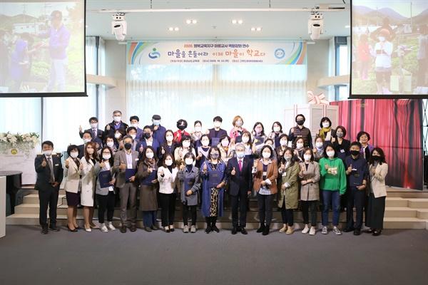 10월 22일 그랜드머큐어앰배서더창원에서 열린 '마을교사 역량강화 연수'.