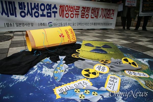 22일 부산 동구 초량동 일본영사관 인근 항일거리에서 후쿠시마 오염수 방류 결정 철회 기자회견이 열리고 있다. 이날 부산으로 모인 영남권 환경운동연합은 스가 총리를 규탄하는 퍼포먼스에 이어 항의서한을 일본영사관에 전달했다.