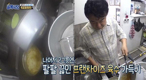 21일 방송된 SBS <백종원의 골목식당>의 한 장면