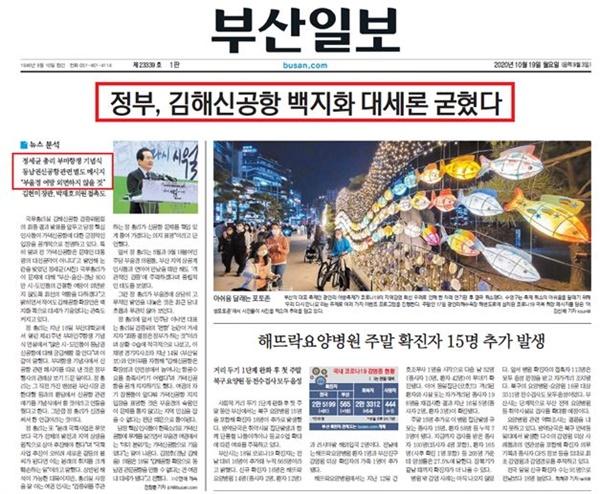 부산일보, 10/19, 1면