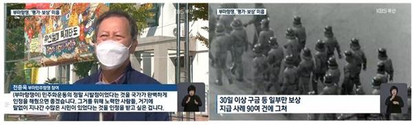 KBS부산, 뉴스9, 10/16