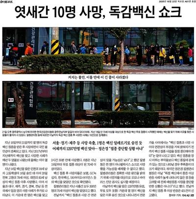 22일 <조선일보> 1면 기사.