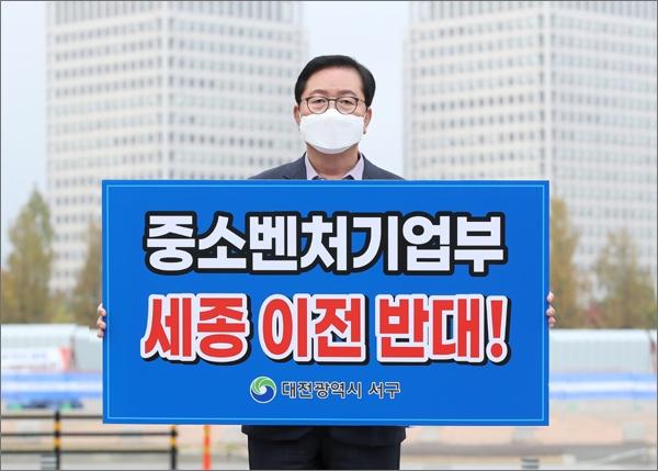 장종태 대전서구청장이 대전정부청사 앞에서 '중소벤처기업부 세종시 이전'을 반대하는 피켓을 들고 항의하고 있다.