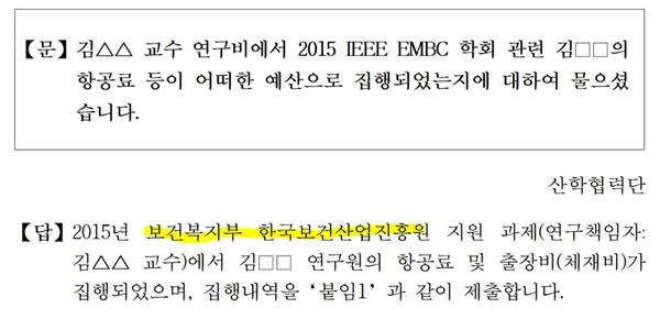 지난 22일 오후 서울대가 강민정 의원에게 보낸 서면 답변서.