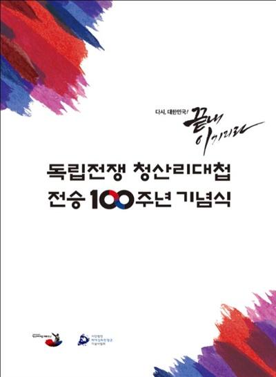청산리대첩 전승 100주년 기념식 홍보 이미지