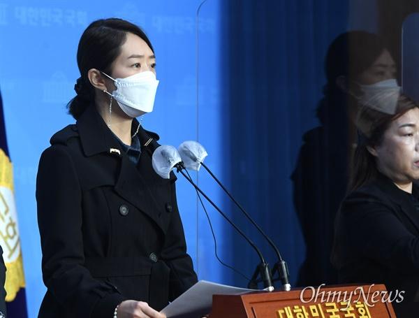 고민정 더불어민주당 의원이 23일 오전 서울 여의도 국회 소통관에서 월성 1호기 감사원 감사 결과 관련 기자회견을 하고 있다.