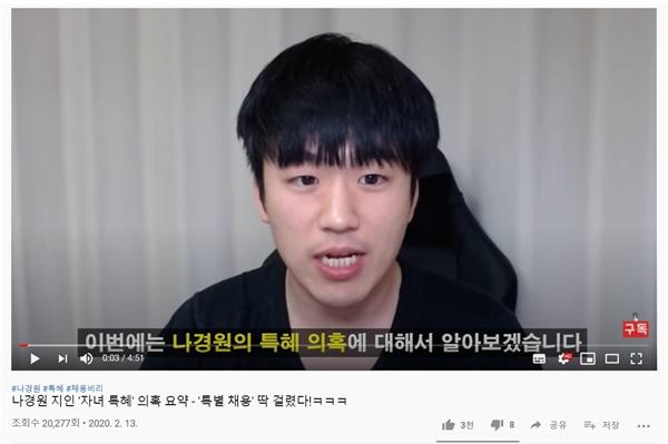 나경원 전 의원의 '스페셜올림픽코리아 지인 특혜채용' 의혹이 담긴 황희두 민주연구원 이사의 유튜브 영상.