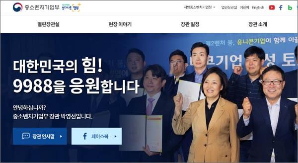 중소벤처기업부가  대전정부청사에서 세종시로 이전하겠다는 의사를 공식 발표했다. 사진은 중소벤처기업부 홈페이지 화면 갈무리.