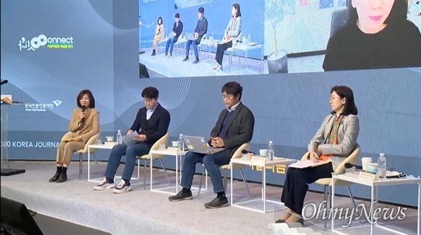 한국언론진흥재단(KPF) 저널리즘 컨퍼런스 이틀째인 23일 오전 제3세션이 '허위정보와 팩트체크'를 주제로 진행되고 있다.(유튜브 생중계 화면 갈무리)