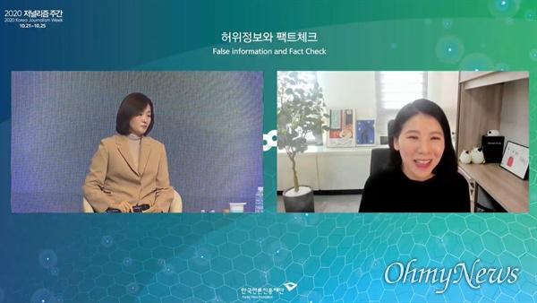 차미영 카이스트 전산학부 교수(오른쪽)가 23일 오전 온라인으로 진행된 한국언론진흥재단(KPF) 저널리즘 컨퍼런스에서 '코로나19 인포데믹과 팩트체크'를 주제로 발표하고 있다.(유튜브 생중계 화면 갈무리)