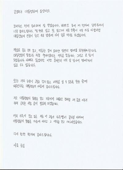 피격 공무원 A씨의 고등학생 아들이 문재인 대통령에게 보낸 편지