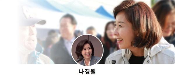 나경원 전 의원의 페이스북 소개 사진.
