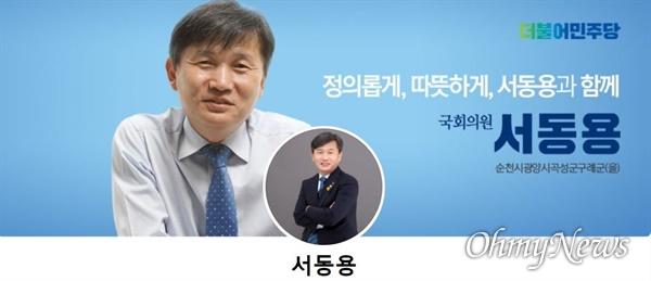 서동용 의원의 페이스북 소개 사진.