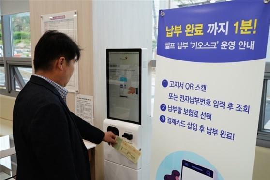 국민건강보험공단은 지난 5월부터 전국 20개 지사에 4대 보험료 납부용 키오스크(무인안내기)를 설치해 운영하고 있다. 앞으로 20개 지사에도 추가로 더 키오스크를 설치할 예정이다.