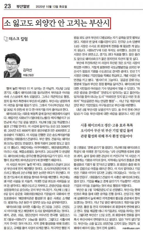 부산일보, 10/13, 김마선 기자