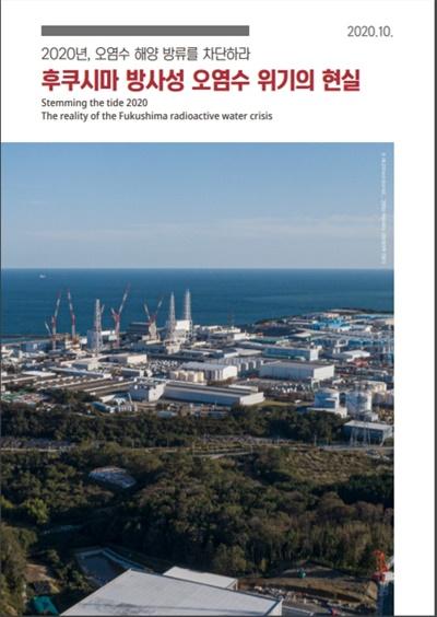 국제환경단체 그린피스가 23일 공개한 '후쿠시마 방사성 오염수 위기의 현실' 보고서