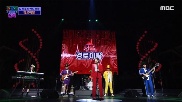 지난 23일 방영된 MBC '트로트의 민족'.  밴드 '경로이탈'은 독특한 편곡으로 첫회부터 확실하게 존재감을 부각시켰다