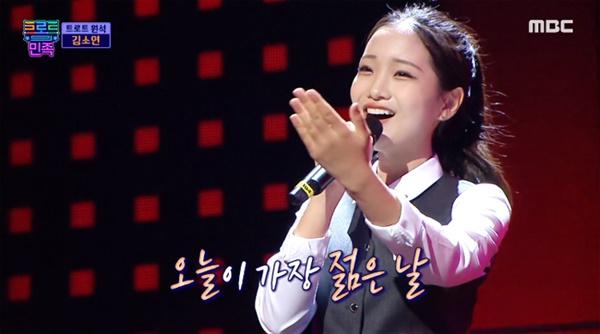 지난 23일 방영된 MBC '트로트의 민족'. 고교생 참가자 김소연은 빼어난 가창력으로 심사위원들로 부터 극찬을 받았다