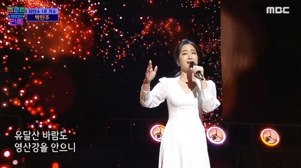 지난 23일 방영된 MBC '트로트의 민족'.  배우 최민수가 발굴한 가수 박민주는 선배 진성으로 부터 극찬을 받으며 첫 회 인상적인 경연을 펼쳤다.