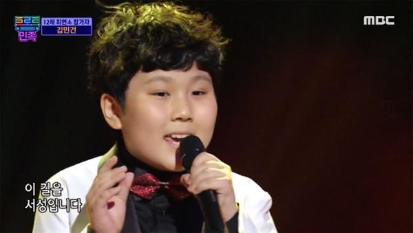 지난 23일 방영된 MBC '트로트의 민족'.  12살 최연소 참가자 김민건은 어린 나이 답지 않게 원숙한 창법을 선보여 심사위원들과 시청자들의 눈도장을 받았다.