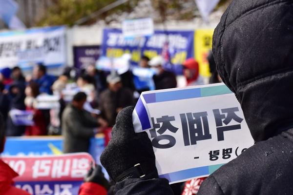 2018년 11월 24일 법원에 출두하는 이재명 경기도지사를 응원하기 위해 나온 시민들 모습