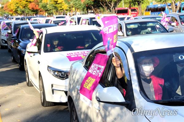 """전국학교비정규직노동조합 경남지부는 10월 24일 오후 경남도교육청 앞 도로에서 """"학교비정규직 노동자 총궐기-공동행동 영남권대회""""를 열면서 차량시위를 벌였다."""