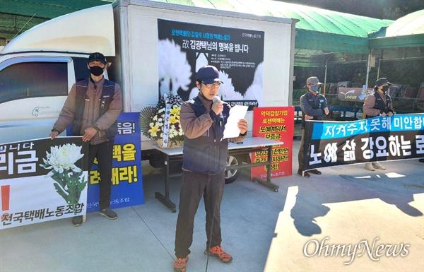전국택배노조와 민주노총 경남본부는 10월 24일 로젠택배 부산강서지점에서 집회를 벌였다.