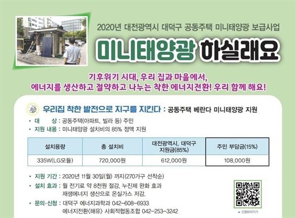 '미니태양광하실래요' 사업 웹포스터